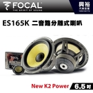 【FOCAL】6.5吋二音路分離式喇叭ES165K*New K2 Power法國原裝正公司貨