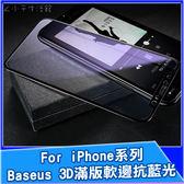 Baseus 倍思 抗藍光 iPhone i7 i8 ix 3D滿版軟邊防碎邊玻璃保護貼