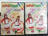 挖寶二手片-THD-093-正版DVD-動畫【東摸摸西摸摸:創意DIY 1-2/2碟】-MOMO親子台(直購價)
