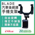 【刀鋒】BLADE汽車後視鏡手機支架 現貨 當天出貨 台灣公司貨 車內支架 手機架 後視鏡 車內用品