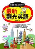 最新觀光英語-用最簡單英語出國旅行(附MP3)