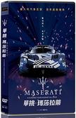 【停看聽音響唱片】【DVD】單挑:瑪莎拉蒂