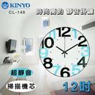◆KINYO 耐嘉 CL-148 時尚簡約 靜音掛鐘/12吋/壁鐘/掛鐘/時鐘/拱形掛鐘/辦公室/居家
