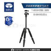 SIRUI思銳 T-005SK摺疊鋁合金三腳架+B-00K球型雲台 立福公司貨  收合30cm 承載4kg 最高130cm 六年保固