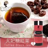 台灣 LADIES TEA 午茶夫人 太妃糖紅茶 2gX20入/罐 ◆86小舖 ◆