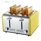 220v烤麵包機4片商用多士爐家用全自動吐司 YJT 【創時代3c館】