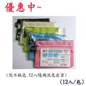 [奇奇文具]量大超划算!【尚禹】D-03雙層多功能收納袋/拉鏈袋/拉鍊袋/防塵收納袋 1包12入