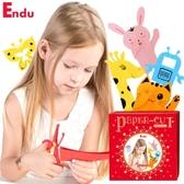兒童手工剪紙書大全套裝3-6歲幼兒園DIY手工制作材料寶寶剪紙