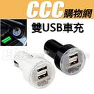 雙USB車充 - 1A + 2.1A 汽車 點煙器 充電器 12V