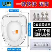 馬桶圈蓋子加厚緩降老式UV型O型家用廁所配件馬桶蓋通用座便蓋板YYS    易家樂