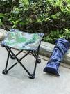 戶外折疊凳子便攜式小馬扎釣魚椅子小板凳學生外出寫真金屬小凳子 探索先鋒