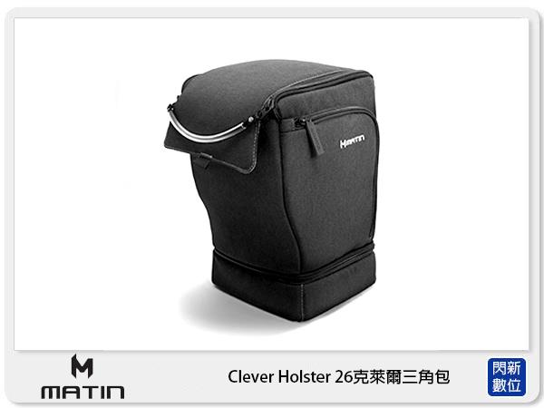 Matin Clever Holster 26 克萊爾 三角包 相機包 斜背 (立福公司貨)