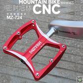 自行車腳踏騎行裝備輕便山地車通用腳踏板鋁合金配件 新品特賣