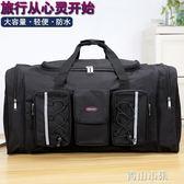 旅行袋 大容量男托運包搬家袋旅行包手提包拎包特大旅行袋行李袋男行李包YYJ 青山市集