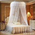 蚊帳吊頂式公主風圓頂蚊帳單雙人1.2米1.5/1.8m床家用蚊帳加密免安裝 NMS蘿莉小腳丫