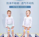 寶寶學步防摔護膝夏季兒童運動嬰兒幼兒小孩爬行夏天薄款護膝套【下標選換運送可超取】