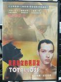 影音專賣店-Y60-018-正版DVD-電影【我男朋友的男朋友】-影展片