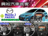 【專車專款】2011~2015年 Mazda 2 專用8吋安卓多媒體主機