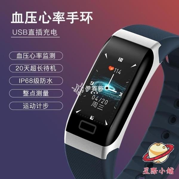 智慧手環 智慧手環星萊特R3運動計步測心率血壓心跳多功能健康手表彩屏計步 星際小舖