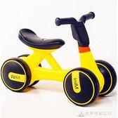 扭扭車 1-3歲滑行車四輪防側翻靜音輪兒步車無腳踏扭扭車平衡車 酷斯特數位3c YXS
