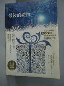 【書寶二手書T1/翻譯小說_JNU】最後的禮物_謝佳真, 西西莉雅.艾亨