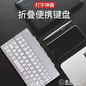 藍芽鍵盤 ipad平板手機安卓蘋果通用外接無線迷你小鍵盤igo   電購3C