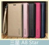 Samsung 三星 A8 Star (6.3吋) 側翻皮套 隱形磁扣 掛繩 插卡 支架 鈔票夾 防水 手機皮套 手機殼 皮套