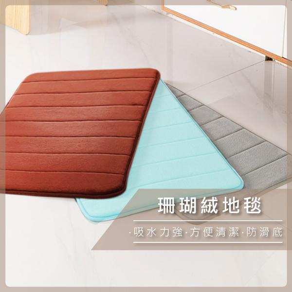 珊瑚絨柔軟地毯長方形 地毯 地墊 防滑墊 浴室墊【熊大碗福利社】