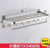浴室挂件304不銹鋼毛巾架折疊衛生間雙層浴室毛巾架浴巾架置物架