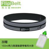 FlipBelt 反光款 飛力跑運動收納腰帶-黑色L~加贈150ML水壺~僅此一組