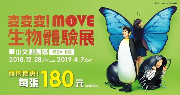 「變變變!MOVE生物體驗展」預售票