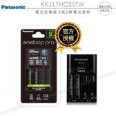 《飛翔3C》Panasonic 國際牌 KKJ17HC20TW 電池充電器 3號2顆電池套裝〔公司貨〕BQ-CC17