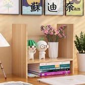 【全館8折】書架迷你置物架簡約現代書桌面收納