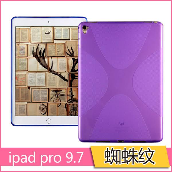 蘋果 ipad pro 9.7 吋 保護套 IPAD PRO 蜘蛛紋 平板 皮套軟殼 超薄 硅膠 外殼 保護殼 保護套 X紋 清水套