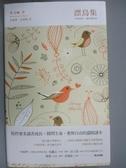 【書寶二手書T1/文學_MDW】漂鳥集(中英對照,賞析譯註精裝版)_泰戈爾(Rabindranath Tagore)