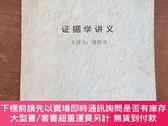 二手書博民逛書店上海市行政執法人員培訓教材罕見證據學講義Y407765 上海市人民政府法制辦公