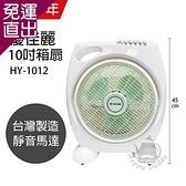 優佳麗 MIT台灣製造 10吋箱扇 HY-1012【免運直出】