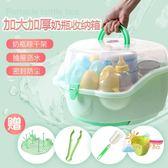 奶瓶收納盒嬰兒寶寶奶瓶收納箱干燥防潮瀝水架便攜兒童餐具儲存盒防塵翻蓋wy