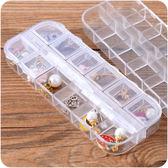 【滿499折100】WaBao 可拆卸12格透明首飾收納盒 =D0B649=