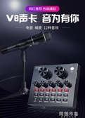 麥克風 V8聲卡套裝手機喊麥通用快手台式機電腦主播電容麥克風直播設備全套 阿薩布魯