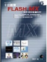 二手書博民逛書店《十分創意Flash MX : 設計師談動畫設計》 R2Y IS