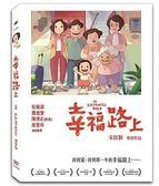 幸福路上 精裝版 DVD 免運 (購潮8)