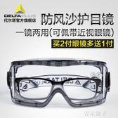 護目鏡防風沙防塵勞保打磨騎行透明防飛濺男女擋風鏡眼罩防護眼鏡 青木铺子