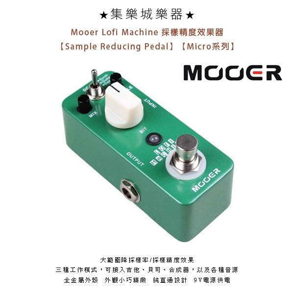 ★集樂城樂器★Mooer Lofi Machine 採樣精度效果器【Sample Reducing Pedal】MREG-LM