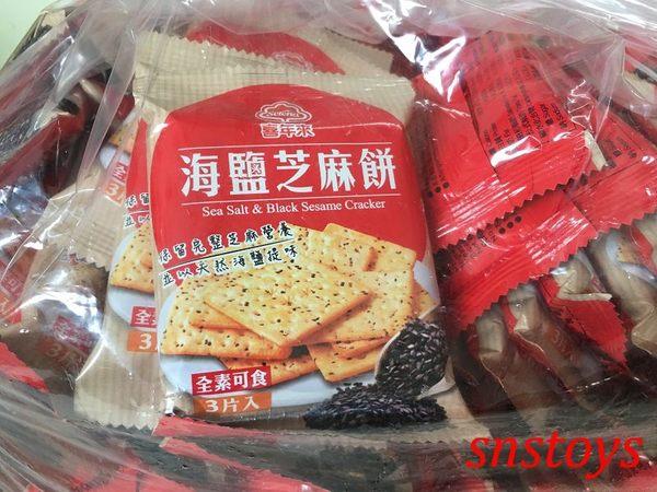 sns 古早味 餅乾 喜年來 芝麻餅 海鹽芝麻餅 全素 1包3片 天然海鹽 3000公克