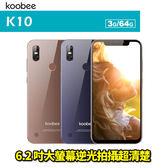 Koobee K10 6.2吋 3G/64G 八核心 智慧型手機 遠傳保固 24期0利率 免運費