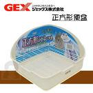 《日本 GEX》 正方形便盆 ( 兔寶用...