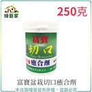 【綠藝家】富寶盆栽切口癒合劑250克...