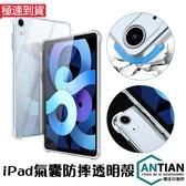 四角防摔透明殼 iPad 8 Air4 10.2吋 10.9吋 2020 冰晶盾 氣墊殼 透明 平板保護殼 保護套
