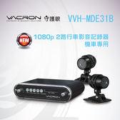 【真黃金眼】 守護眼  機車 行車記錄器 VVH-MDE31B  摩托車 重機  Wi-Fi 前後1080P雙鏡頭
